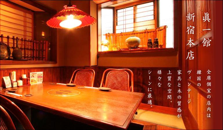 眞一館 新宿本店 全席個室の店内は韓国のヴィンテージ家具と木の質感が上質な空間。様々なシーンに最適。