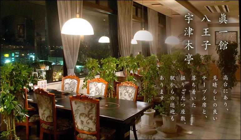 眞一館 八王子 宇津木亭 高台にあり、見晴らしの良いテーブル席と、 落ち着いた掘りごたつ座敷。駅からの送迎もあります