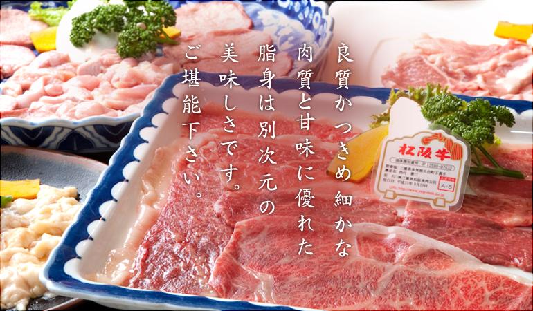 良質かつきめ細かな肉質と甘味に優れた脂身は別次元の美味しさです。ご堪能下さい。